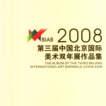 BIAB 2008 catalogue cover