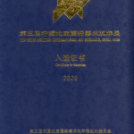 Beijing_Biennale - 2008_certificate of selection cover